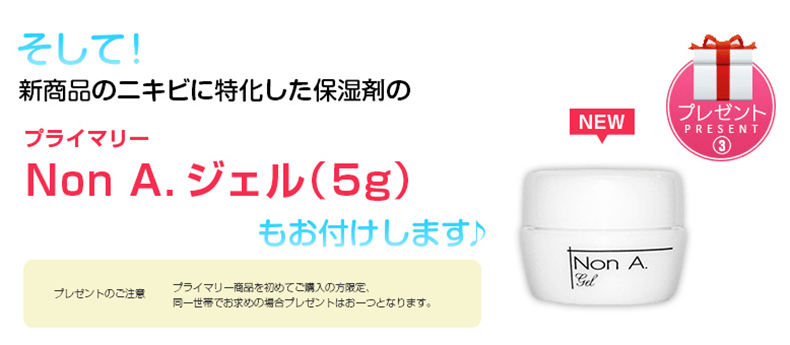 薬用ニキビ石鹸NonA.(ノンエー)3